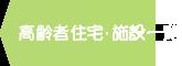 京急不動産の高齢者住宅・施設紹介「高齢者住宅・施設一覧」