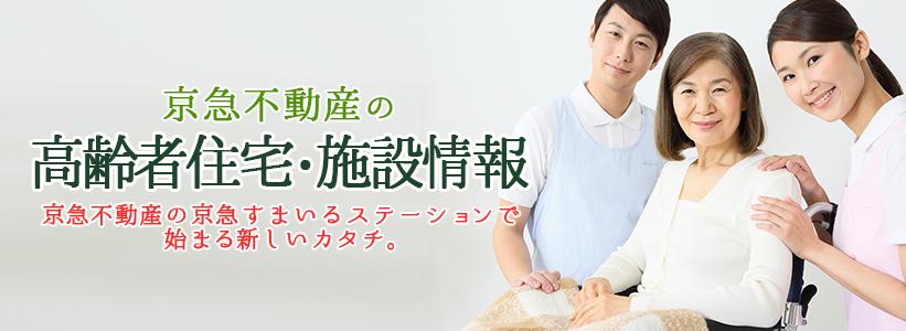 京急不動産の高齢者住宅・施設検索サイト シニアホームの杜